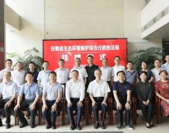 安徽省生态环境保护综合行政执法局挂牌