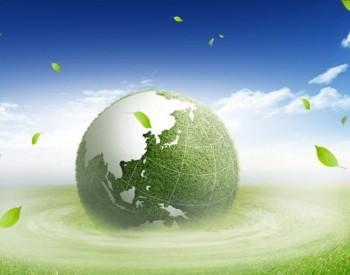 浙江省完成污染防治攻坚战阶段性目标任务 生态环