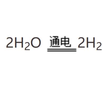 一文看懂什么是光伏制氢!