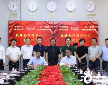 中核汇能与三一重能签署战略合作框架协议
