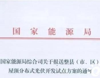中来与华为联合打造整县分布式光伏全场景解决方案