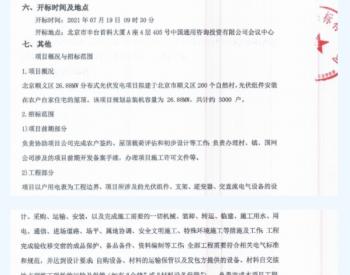 招标 | 北京国创凯昆顺义区26.88MW分布式光伏项目