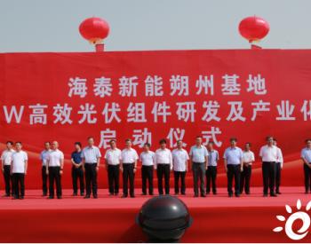 热烈祝贺海泰新能朔州基地1GW高效光伏组件研发及