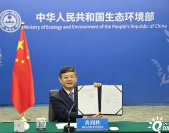 生态环境部与国际可再生能源署签署应对气候变化合