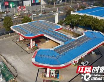 长沙首家<em>光伏加油站</em>运行不到1年,已发电7万度