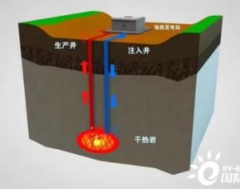 我国首次实现干热岩试验性发电
