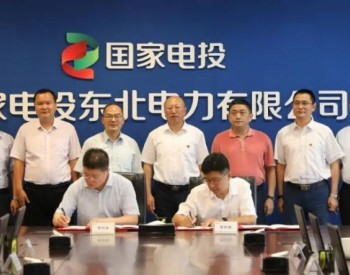 晶澳科技与国家电投东北公司签订战略合作框架协议