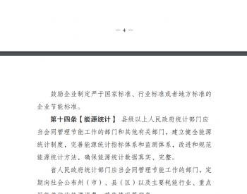 鼓励和引导农村居民采用太阳能技术!云南发布节约