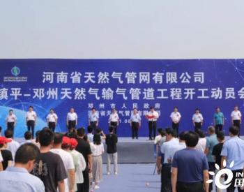 投资1.5亿元!河南省镇平至邓州天然气管道项目开工