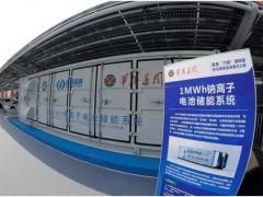 三家合力 全球首套1MWh钠离子电池储能系统正式投运