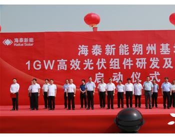 投资3亿元!<em>海泰新能</em>1GW大尺寸高效光伏组件研发及产业化项目在山西朔州基地启动