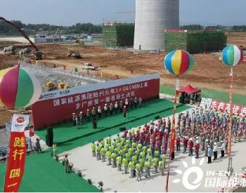 国家能源集团长源电力随州2×660MW<em>火电项目</em>开工建设