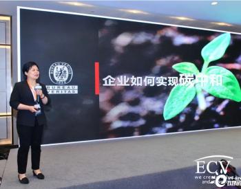 必维受邀参加2021<em>中国碳中和</em>国际峰会,共探企业如何实现碳中和