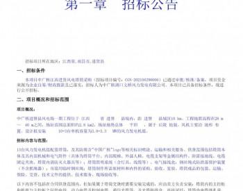 招标丨中广核江西进贤风电塔筒采购招标公告