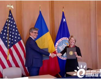 罗马尼亚批准与美国的80亿美元核电协议