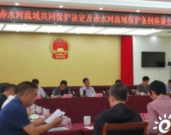 云贵川三省<em>赤水河</em>流域共同保护《决定》《条例》将于7月1日实施