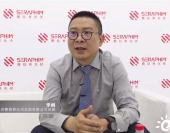 赛拉弗总裁李纲:降低度电成本 关注国内市场