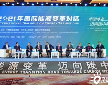 中国能建参与发起《加快能源低碳发展苏州倡议》
