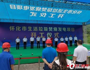 湖南怀化市<em>生活垃圾焚烧发电项目</em>正式开工