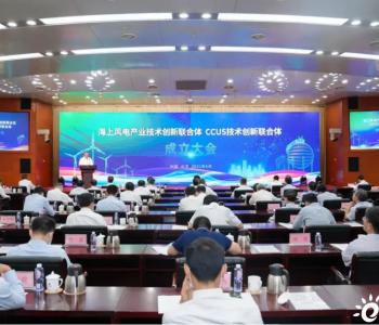 攻坚克难—海上风电产业技术创新联合体在京成立