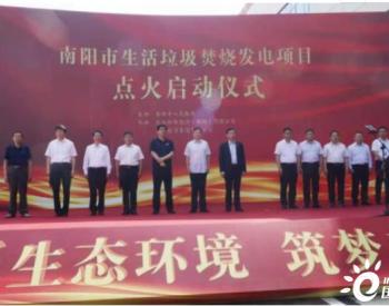 处理1500吨/日!河南南阳市生活垃圾焚烧发电项目一期工程正式点火启动