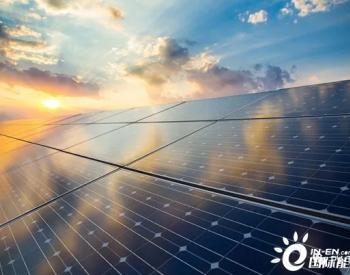 超100GW!又一家国际公司宣布2030太阳能装机目标