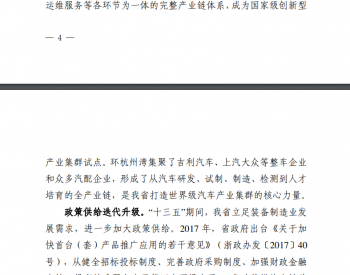 """将光伏生产设备、光伏组件规划为重点领域!浙江省高端<em>装备制造业</em>发展""""十四五""""规划发布"""