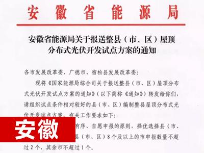 【安徽】关于报送整县(市、区)屋顶分布式光伏开发试点方案的通知