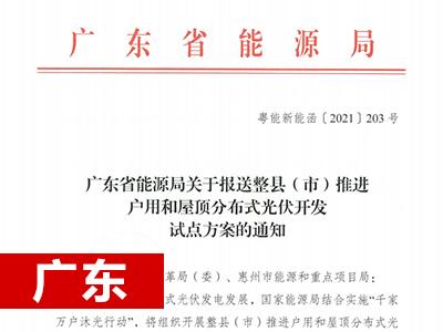 【广东】关于报送整县(市) 推进户用和屋顶分布式光伏开发试点方案的通知