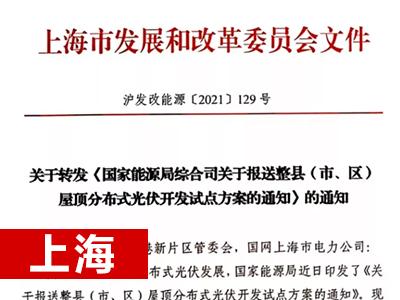 【上海】关于转发《国家能源局综合司关于报送整县(市、区)屋顶分布式光伏开发试点方案的通知》的通知