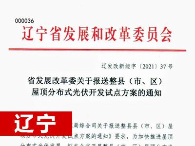 【辽宁】关于申报整县(市、区)屋顶分布式光伏开发试点方案的通知