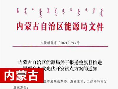 【内蒙古】关于申报整旗县推进屋顶分布式光伏开发试点方案的通知