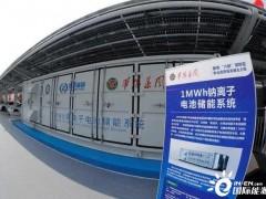 全球首套1MWh钠离子电池储能系统正式投运