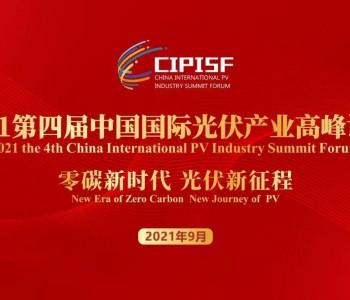 迈向零碳新时代,2021第四届中国国际光伏产业高峰