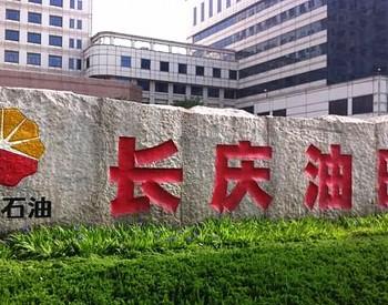 """长庆油田""""利润总包""""低成本开发:吨油成本最低"""