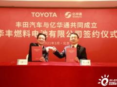 合资45亿日元!亿华通联手丰田正式成立<em>燃料电池公司</em>!