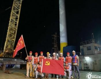 """迎""""七一"""" 国华投资江苏东台海上风电项目完成全部风机吊装"""