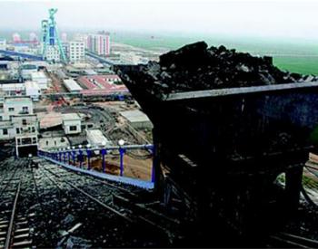 山西焦煤:上半年盈利预计同比增长50-70% 业绩弹性显现