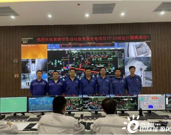 中节能河北(黄骅)垃圾发电项目顺利完成72+24小时满负荷运行