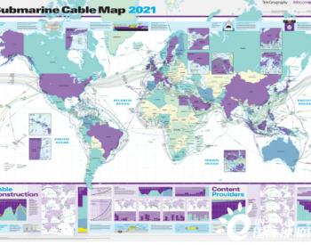 未来3年全球海缆投资规模将超过80亿美元