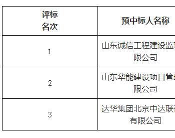 中标丨山东发展投资(长岭)50 万千瓦风电项目EPC总承包监理预中标公示