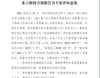 重庆市水利局关于南川—两江新区天然气管道工程(