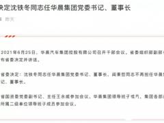 前董事长被逮捕后,华晨汽车集团再换掌门人