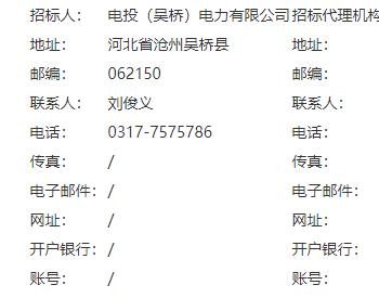 """招标   电投(吴桥)电力新建装机容量120MW""""种植+光伏""""复合发电项目<em>EPC招标</em>"""