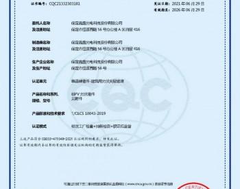 献礼建党百年,嘉盛光电获得BIPV行业首张认证证书