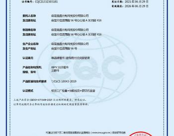 献礼建党百年 BIPV行业首张认证证书下发!