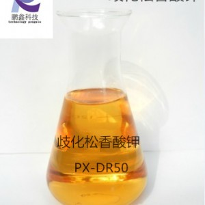 合成橡胶专用 歧化氢香酸钾