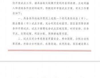 【广东中山】关于报送推进户用和屋顶分布式光伏开