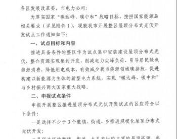 天津: 每区选取3个以上试点,开展分布式光伏整区推