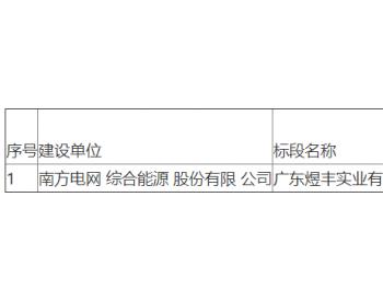 招标 | 广东煜丰实业有限公司分布式光伏项目EPC总